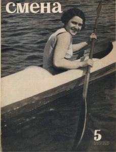 Смена 1936 №05