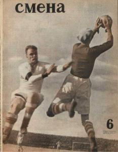 Смена 1936 №06