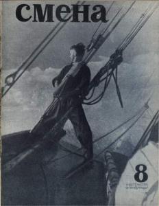 Смена 1936 №08