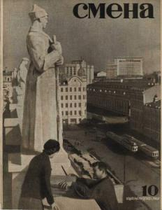 Смена 1936 №10