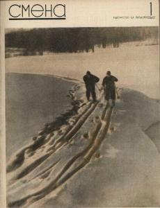 Смена 1937 №01