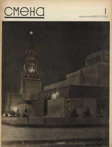 Смена 1938 №01