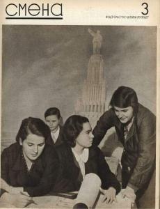 Смена 1938 №03