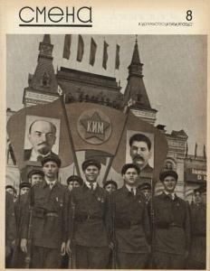 Смена 1938 №08