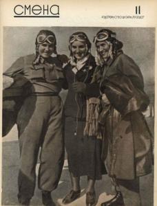 Смена 1938 №11