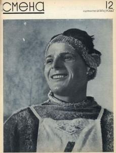 Смена 1938 №12