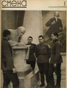 Смена 1939 №01