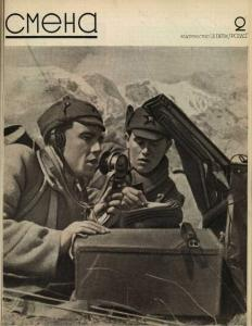Смена 1939 №02