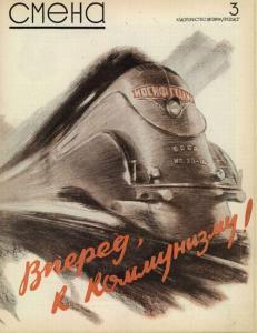 Смена 1939 №03
