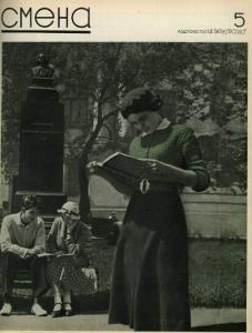 Смена 1939 №05
