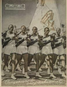 Смена 1939 №06