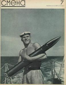 Смена 1939 №07