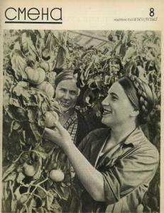 Смена 1939 №08