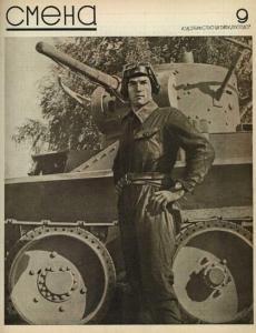 Смена 1939 №09