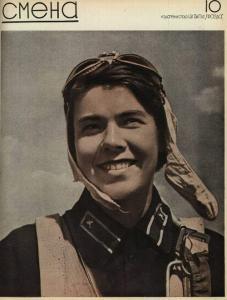 Смена 1939 №10