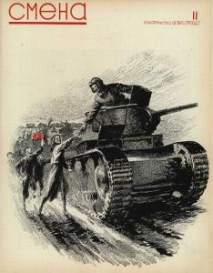 Смена 1939 №11
