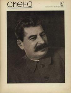 Смена 1939 №12