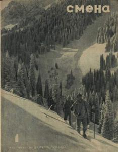 Смена 1940 №01