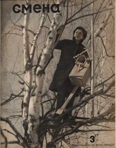 Смена 1940 №03