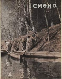 Смена 1940 №04