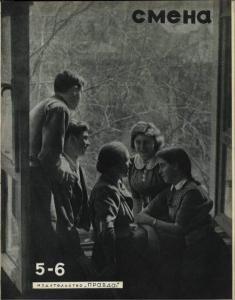 Смена 1940 №05-06