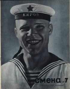 Смена 1940 №07