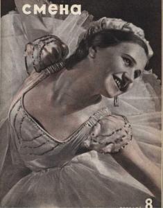 Смена 1940 №08