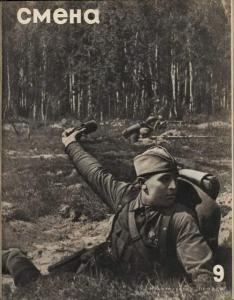 Смена 1940 №09