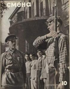 Смена 1940 №10