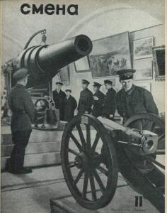 Смена 1940 №11