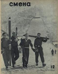 Смена 1940 №12
