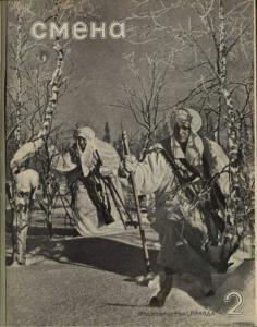 Смена 1941 №02