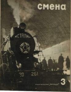 Смена 1941 №03