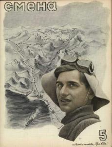 Смена 1941 №05