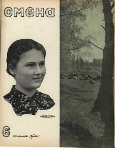 Смена 1941 №06