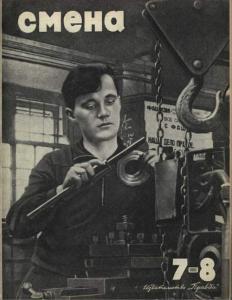 Смена 1941 №07-08