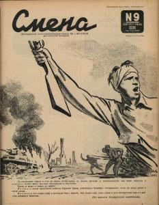 Смена 1941 №09