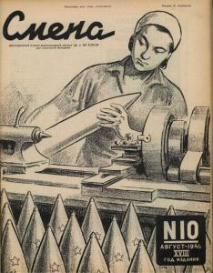 Смена 1941 №10