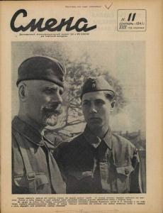 Смена 1941 №11