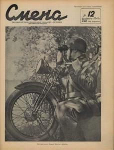 Смена 1941 №12
