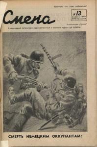 Смена 1941 №13