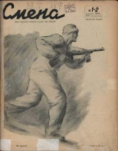 Смена 1942 №01-02