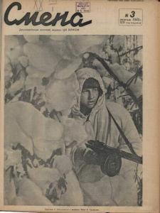 Смена 1942 №03