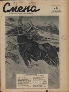 Смена 1942 №04