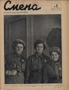 Смена 1942 №05