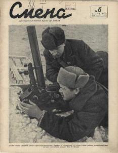 Смена 1942 №06