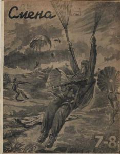 Смена 1942 №07-08