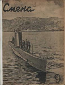 Смена 1942 №09