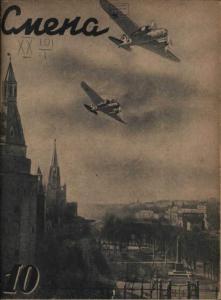 Смена 1942 №10