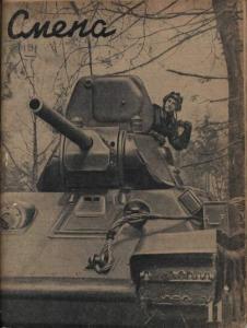 Смена 1942 №11